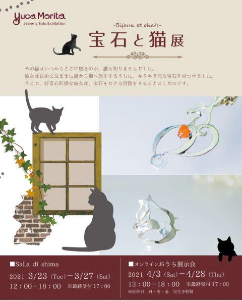 個展 オーダーメイドアクセサリー 宝石 猫 おうち展示会 保護犬