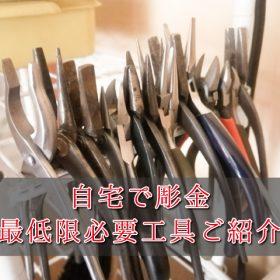 彫金教室 彫金 最低限 道具 自宅 大阪 堺市 道具 自宅